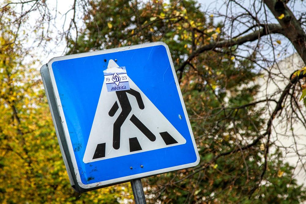 как фотографии дорожных знаков высокого качества помощью морилки иней